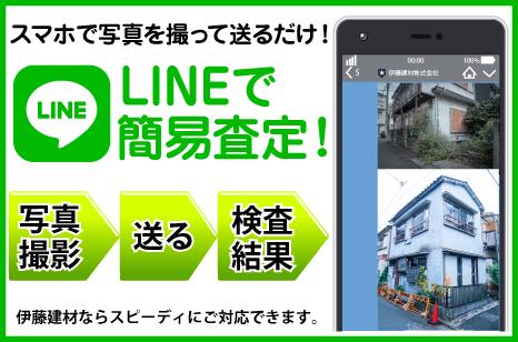 LINEで簡易査定